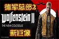 德军总部II:新巨像Steam破解中文版