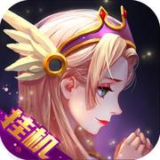 全民童话挂机版ios版v1.0.0