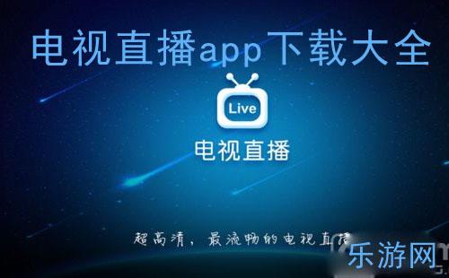电视直播app_电视直播v7.3.3_电视直播7.3.4 乐游网