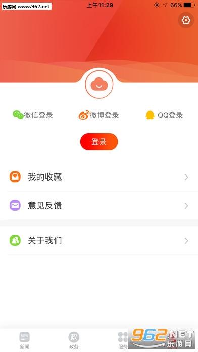 新开福appv3.1.0截图2