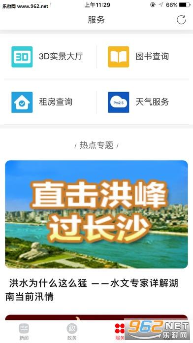 新开福appv3.1.0截图1