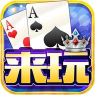来玩棋牌安卓破解版v1.0