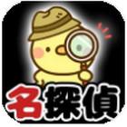 名侦探小鸡逃离教室中文版v1.1.1