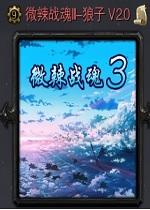 微辣战魂III-狼子V2.2d 附隐藏英雄密码/攻略