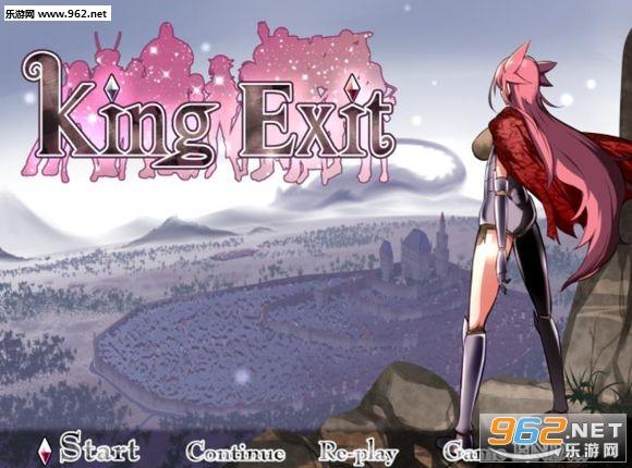 king exit汉化版_截图