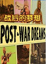战后的梦想Steam破解版