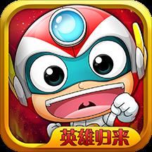 开心超人机甲联盟安卓版 v1.4.4