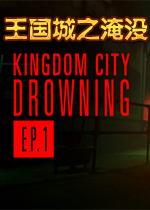 王国城之淹没-冠军