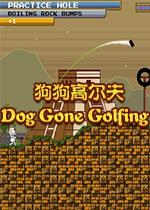 狗狗高尔夫