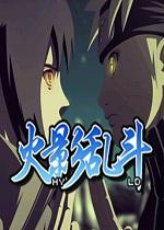 火影乱斗之忍界大战v9.65 (含攻略/隐藏密码)