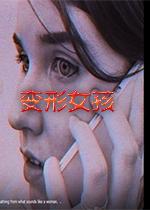 变形女孩Steam破解版