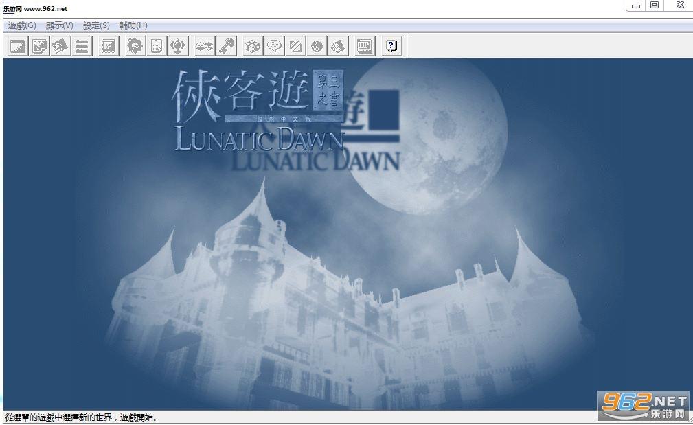 侠客游之第三之书繁体中文硬盘版(win7可运行)截图0