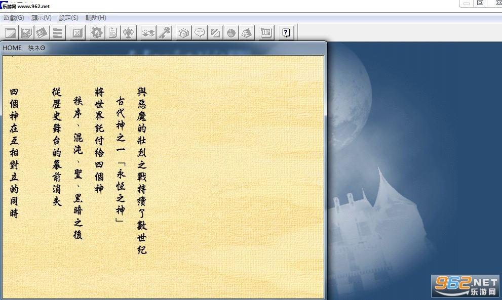 侠客游之第三之书繁体中文硬盘版(win7可运行)截图1
