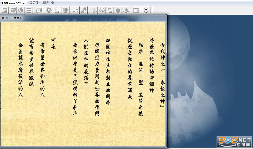 侠客游之第三之书繁体中文硬盘版(win7可运行)截图2