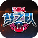 NBA梦之队3公测版