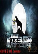 狼人杀争霸赛v1.1 (含攻略/隐藏密码)