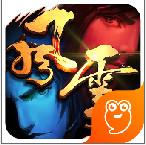风云2九游版v1.1