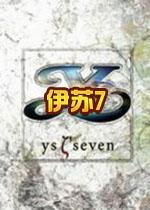 伊苏7PC版修改器