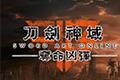刀剑神域:夺命凶弹Steam破解版[预约]