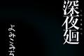 深夜�hPC中文版