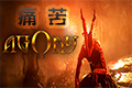 痛苦地�z(Agony)Steam破解版