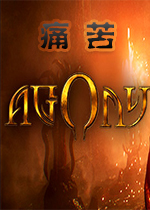 痛苦地狱(Agony)