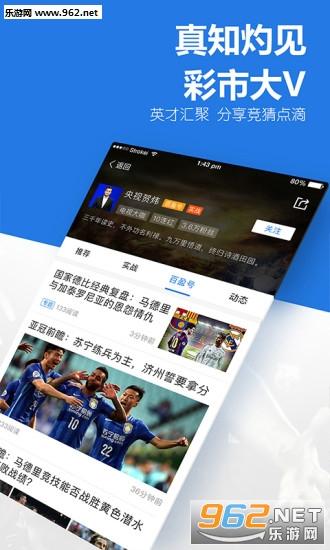 百盈足球官网app下载|百盈足球安卓版下载v3.