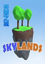 天空之城(Skyland)