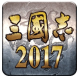 三国志2017手游安卓乐游版