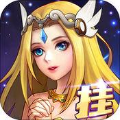 童话幻想ios挂机版v1.0.1