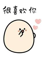 我喜欢你七夕表情包图片