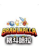 Brawlhalla格斗哈拉