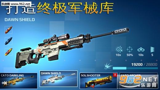 炽热狙击ios无限红宝石版v2.5.0_截图3