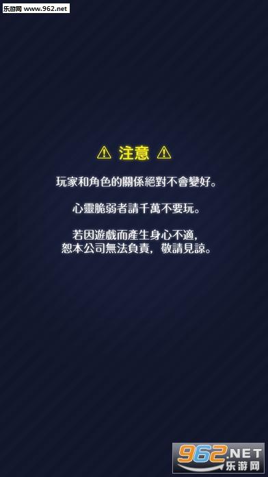 我讨厌你啊中文破解版v1.0_截图3