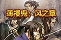 薄樱鬼:风之章全DLC中文版