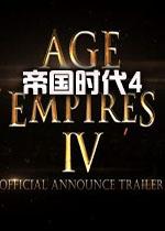 帝国时代4官方中文版
