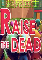 Raise The Dead起死回生