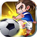 足球大逆袭ios变态版