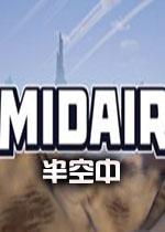 半空中Midair