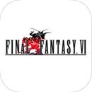 最终幻想6ios版免费