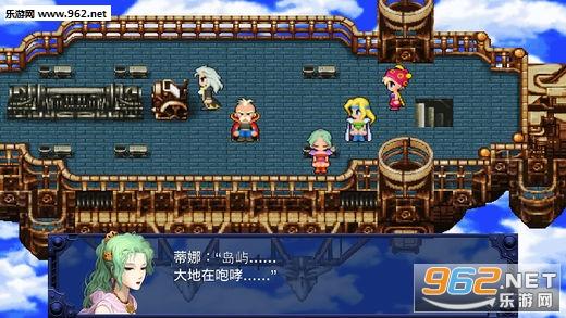 最终幻想6ios版免费v2.0.4截图1