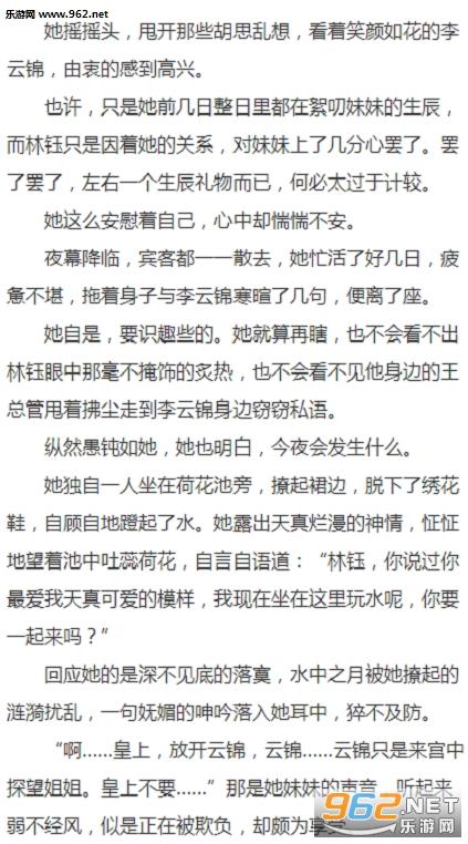 悯生殿林钰李璟淳小说txt百度云图片