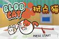 斑点猫PC中文版