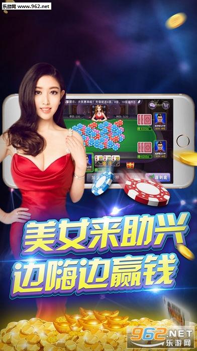 豪运棋牌app手机版
