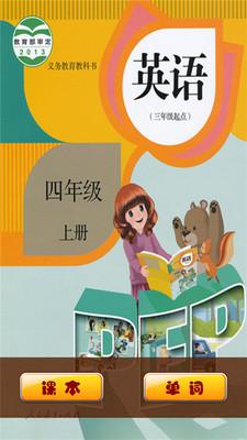 pep小学英语四年级上册电子课本|pep人教版小