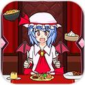 红恶魔的晚餐中文版