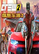 飙酷车神2Steam破解中文版