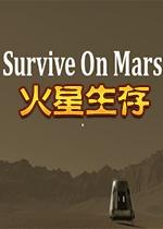 火星生存Steam破解版[预约]