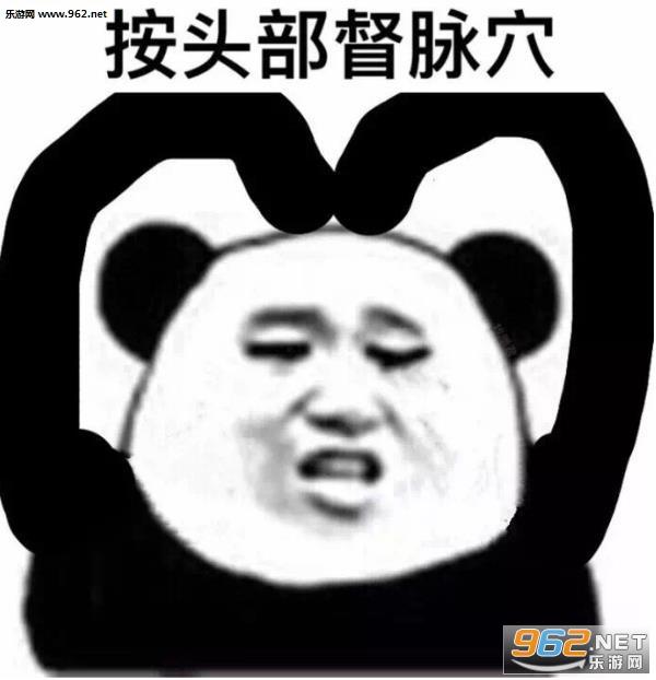 眼保健操熊猫全套动作表情包图片