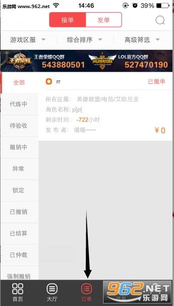 王者荣耀代打平台软件v1.1.9_截图0